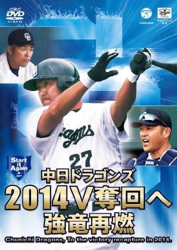 中日ドラゴンズ2014 V奪回へ 強竜再燃 [DVD]