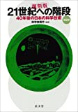 21世紀への階段 第2部―40年後の日本の科学技術 復刻版 / 科学技術庁 のシリーズ情報を見る