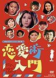 昭和の名作ライブラリー 第13集 恋愛術入門 DVD-BOX デジタルリマスター版[DVD]