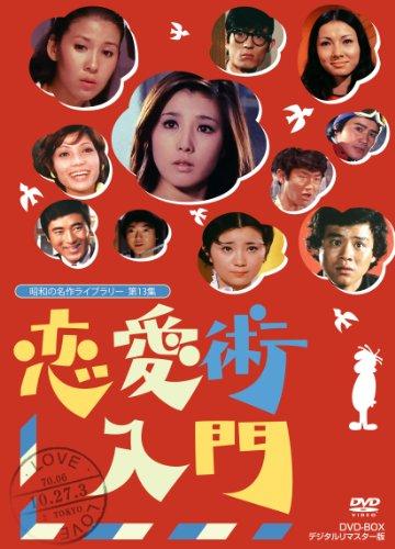昭和の名作ライブラリー 第13集 恋愛術入門 DVD-BOX デジタルリマスター版