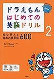 ドラえもん はじめての英語ドリル 2: 絵で覚える基本の英単語600