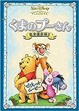 くまのプーさん 完全保存版 2 ピグレット・ムービー [DVD]
