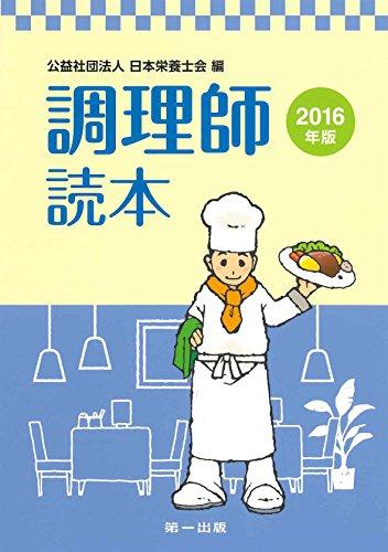 調理師読本〈2016年版〉