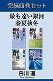 最も遠い銀河 春夏秋冬 完結四巻セット【電子版限定】