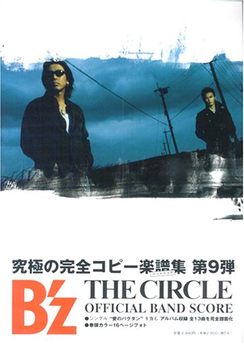 B'z THE CIRCLE 楽譜集 (OFFICIAL BAND SCORE)