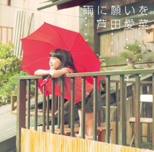 芦田愛菜 雨に願いを