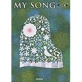 クラス合唱用 MY SONG 4訂版
