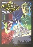 真説ルパン対ホームズ―名探偵博覧会〈1〉 (創元推理文庫)