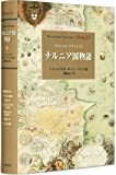 スペシャルエディション ナルニア国物語 全1巻