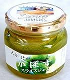 さわやかな香りと酸味の大分県特産かぼすをスライスしたジャム 260g