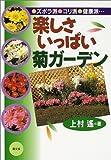 楽しさいっぱい菊ガーデン―ズボラ派・コリ派・健康派…