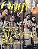 Oggi(オッジ) 2016年 01 月号 [雑誌]