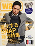 warp MAGAZINE JAPAN (ワープ マガジン ジャパン) 2013年 02月号 [雑誌]