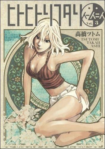 ヒトヒトリフタリ 3 (ヤングジャンプコミックス)