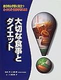 大切な食事とダイエット (総合的な学習に役立つ心・からだ・生命を考える本)