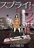 スプライト(1) (ビッグコミックス)