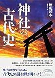 神社の古代史 (新人物文庫)