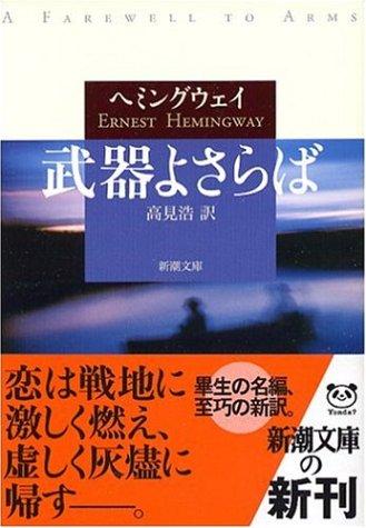 武器よさらば (新潮文庫)