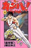 ガンバFly high 31 (少年サンデーコミックス)