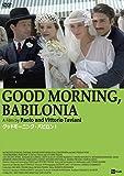 グッドモーニング・バビロン!  (2枚組) [DVD]北野義則ヨーロッパ映画ソムリエ 1987年ヨーロッパ映画BEST10