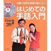 DVD付き はじめての手話入門