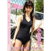 R#707 小倉優子 DREAMING ANGEL [DVD]