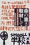 命の重さ取材して―神戸・児童連続殺傷事件