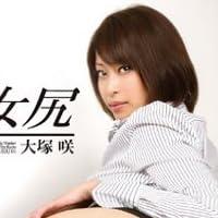 ZGKJ-01 五感で堪能する愛しの女尻 大塚咲 [DVD]