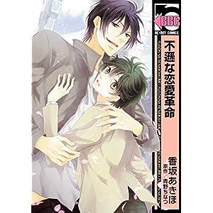 不遜な恋愛革命 (ビーボーイコミックス)