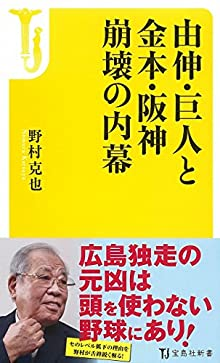 由伸・巨人と金本・阪神 崩壊の内幕 (宝島社新書)