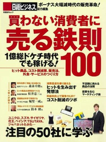 買わない消費者に売る鉄則100―注目の50社に学ぶ (日経BPムック)