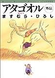 ギルドマ / ますむら ひろし のシリーズ情報を見る