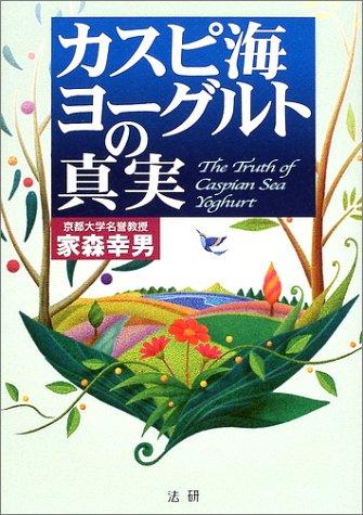 Truth of the Caspian Sea yogurt (2002) ISBN: 4879544450 [Japanese Import] (Yogurt Caspian compare prices)