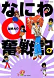 なにわOL奮戦記 (4) (バンブーコミックス 4コマセレクション)