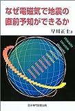 なぜ電磁気で地震の直前予知ができるか
