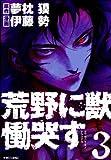 荒野に獣 慟哭す(3) (マガジンZコミックス)