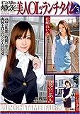 美人OLのランチタイム3~オフィス街の肉欲交尾 [DVD]