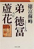 弟 徳冨蘆花 (中公文庫)