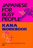 Japanese for Busy People: Kana Workbook (Vol 1) (4770020961) by Association for Japanese Language Teachi