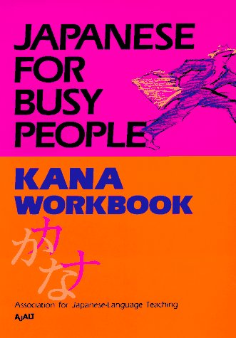 Japanese for Busy People: Kana Workbook (Vol 1)