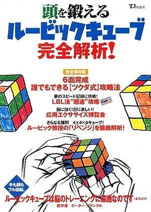 頭を鍛える ルービックキューブ 完全解析! (TJムック)