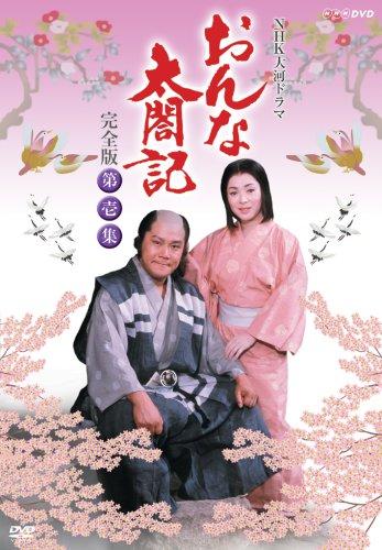 NHK大河ドラマ おんな太閤記 完全版 第壱集 [DVD]