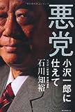 5月2日(水) 「小沢事件」の判決について思うこと