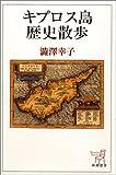 キプロス島歴史散歩 (新潮選書)(澁澤 幸子)