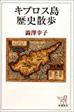 キプロス島歴史散歩 (新潮選書)