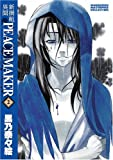 新撰組異聞PEACE MAKER (2) (BLADE COMICS―MAGGARDEN MASTERPIECE COLLECTION)