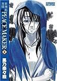 新撰組異聞PEACE MAKER 2 新装版 (2)