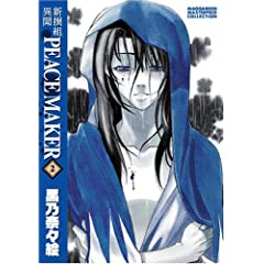 �V��g�ٕ�PEACE MAKER (2) (BLADE COMICS�\MAGGARDEN MASTERPIECE COLLECTION)