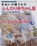 手ぬいの贈りものふんわり赤ちゃん服―はじめてさんの手ぬいBOOK (Heart warming life series)