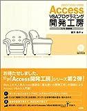 Access VBAプログラミング開発工房 入門・基礎編